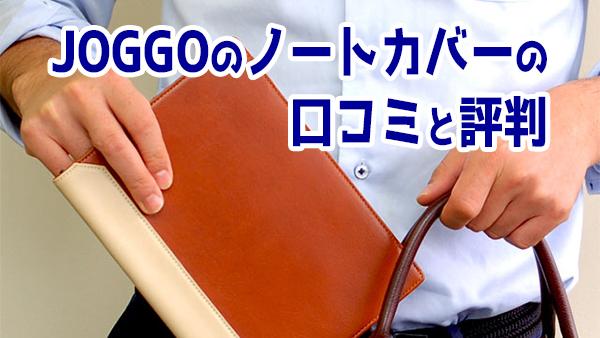 JOGGO,ノートカバー,口コミ