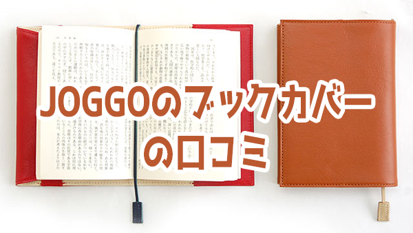 JOGGO,ブックカバー,口コミ