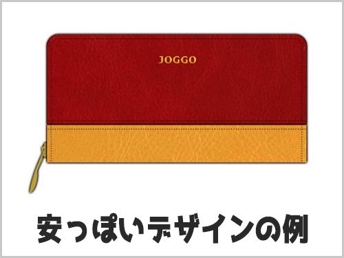JOGGO,安っぽい