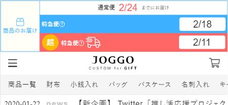 JOGGO,悪い