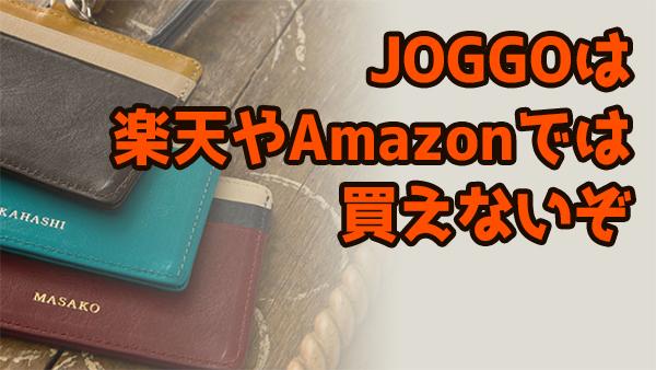JOGGOは楽天やAmazonでは買えないぞ