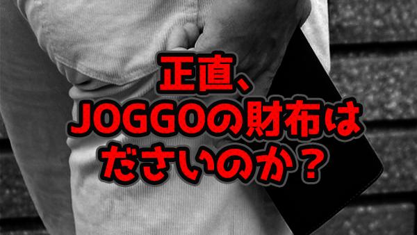 JOGGO,ださい