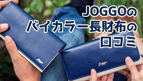 JOGGO,バイカラー長財布
